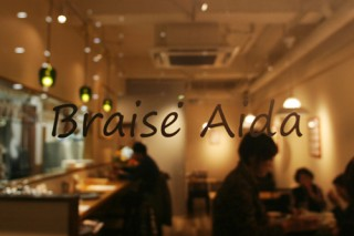 BraiseAida hoto (1)2